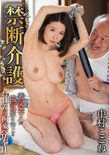 GVH-232 Naughty Nurses: Kokone Nakamura