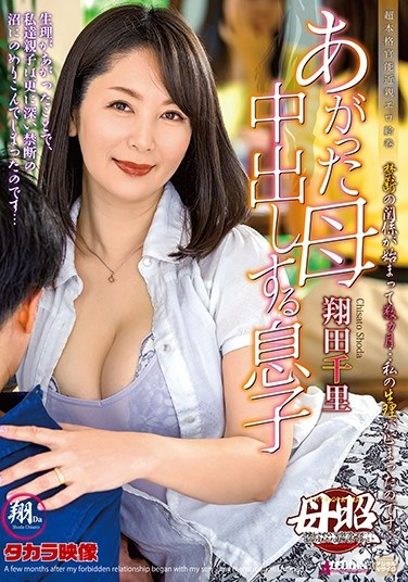 SPRD-1406 Nervous Step Mom And The Step Son That Fucked Her Raw Chisato Shoda