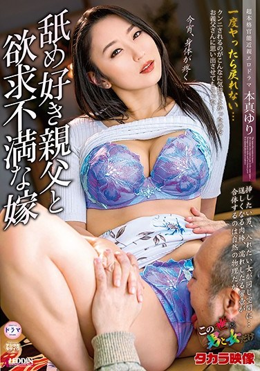 SPRD-1408 There Are Only Men And Women In This World The Old Man Who Loves To Lick And The Horny Wife Yuri Honma