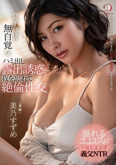 DLDSS-005 I Forgot Myself As I Became Tempted By My Son's Wife's Unthinking Exposure And Had Unequaled Sex With Her – Suzume Mino