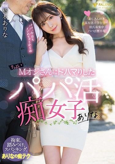 FSDSS-226 Arina, The Slutty Daddy's Girl Who Loves Slightly Masochistic Older Men Arina Hashimoto