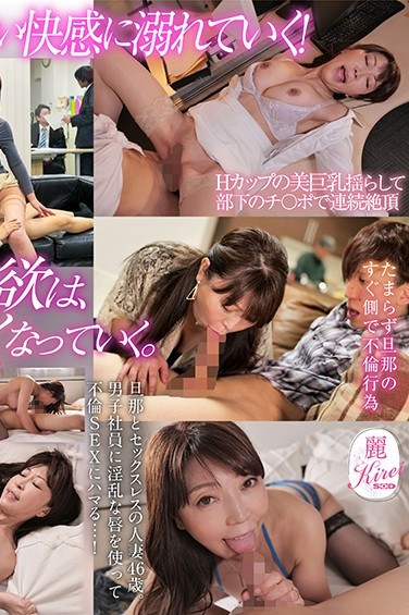 KIRE-036 This Lady Boss Is Getting Horny And Dripping Wet, Sucking Your Young Employees' Cocks In The Middle Of The Day. This 46-Year Old Married Woman Has Been Neglected By Her Husband So She's Hooked On Adultery Sex With Her Male Employees, And Using Her Lusty Lips …! Yumi Narusaki