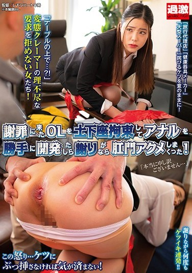 NHDTB-530 An Office Lady Came To Apologize For Her Company's Mistake, So I Tied Her Up While She Was Groveling And Started Working On Her Asshole – She Cums With Her Ass Over And Over Again While Apologizing!