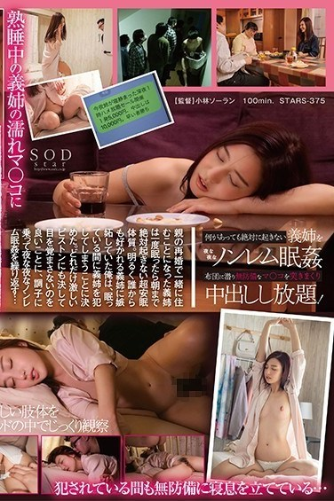 STARS-375 She Won't Leave Her Futon No Matter What I Do – Once My Stepsister Goes To Bed, She's Down For The Night – No Matter How Many Times I Creampie Her Waiting Pussy! Iori Kogawa
