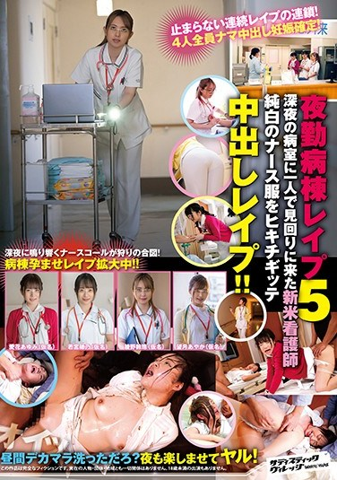 SVDVD-859 Night Ward Sex 5 – When The New Young Nurse Came To Check On Me At Night, I Ripped Her Clean White Uniform Right Off And Fucked Her Raw!!