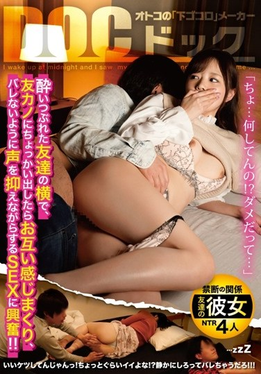 DOCP-291 Next To My Drunken Friend, When I Give A Little To My Friend Kano, I Feel Each Other And I Am Excited About Sex While Suppressing My Voice So As Not To Get Caught!!