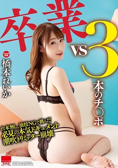 HODV-21572 Reika Hashimoto VS 3 Dicks