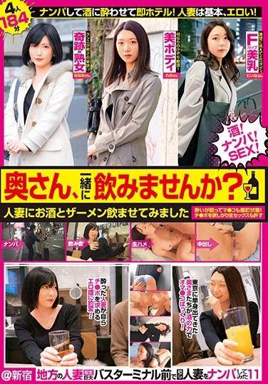 JKSR-493 Will You Have A D***k With Me Ma'am? We Tried Getting A Married Woman To Swallow Liquor – And Cum. @ Shinjuku – Rural Wives Only – Picking Up Married Girls At A Bus Stop With Reasons To Cheat 11