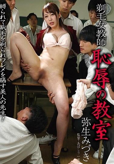 BDA-140 Room of Shame: Shaving Female Teacher – Mizuki Yayoi