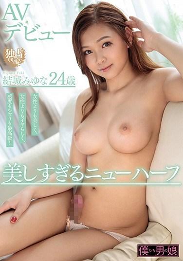 BOKD-222 Porn Debut Super Beautiful Transsexual Miyuna Yuki