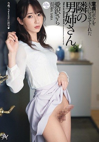 DASD-860 The Transsexual Next Door Took My Virginity And Made Me A Man Sara Aizawa