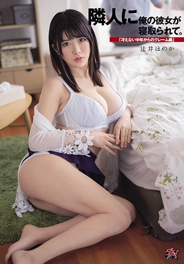 """DASD-867 My Girlfriend Was Fucked By My Neighbor. """"Complaints From Dull, Middle Aged People Edition"""" – Honoka Tsujii"""