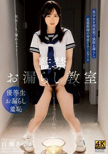 DDHH-028 Confinement: Incontinence Classroom – Asuka Momose