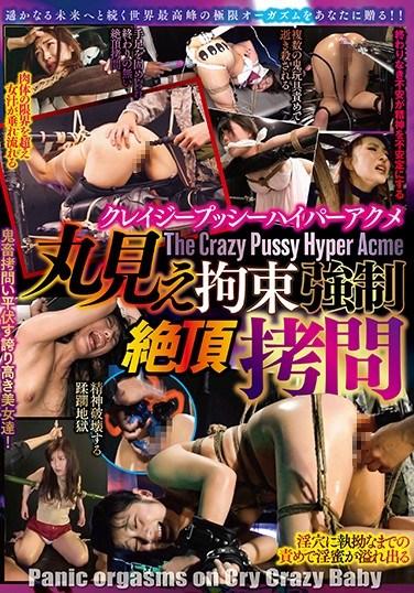 DONN-007 Crazy Pussy Hyper Orgasm ~