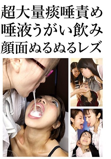 EVIS-352 Wet And Wild Lesbians Gargling And Gulping Down Huge Amounts Of Spit And Saliva