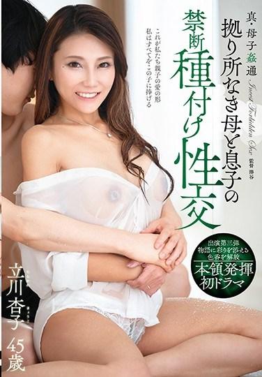 HIMA-93 Genuine Stepmother And Stepson Penetration A Stepmother And Stepson With No Where To Go Had Forbidden Babymaking Sex Kyoko Tachikawa