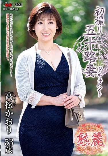 JRZE-050 Entering The Biz At 50! Kaori Takamatsu
