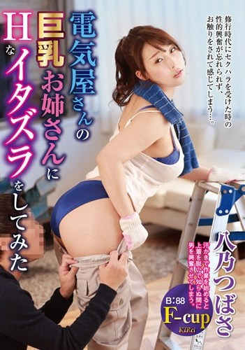 KIR-033 I Sexually Teased The Big Titty Girl Who Works At The Electronics Store Tsubasa Hachino