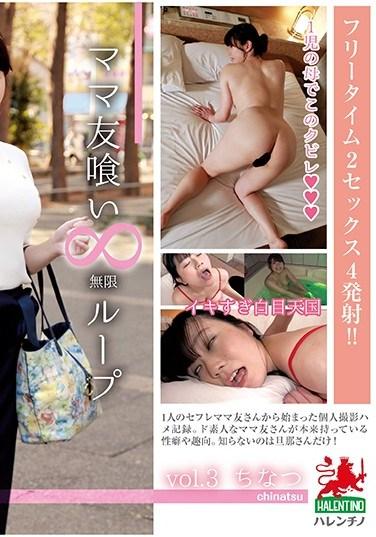 HALE-003 Eating Up My Mom's Friends: Infinite Loop vol.3 – Chinatsu