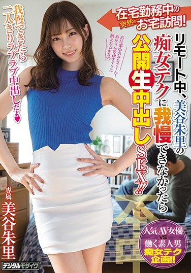 HND-989 Surprise Delivery To Your Door While You're Working From Home! If You Can't Withstand Akari Mitani's Amazing Sex SK**ls, You've Got To Have Raw Sex With This Slut In Public! If You Can, You Can Go To A Love Hotel For A Private Creampie