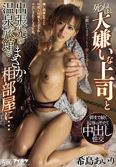 IPX-665 I Hate My Boss' Guts, But Now We're On A Business Trip Together, And To My Shock And Horror, We've Been Booked Into The Same Room At The Hot Spring Resort Inn … This Ugly And Disgusting Horny Old Man Made Me Cum Over And Over Again And Creampie Fucked Me. Airi Kijima