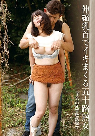 JKNK-117 A 50-something Mature Woman Who Cums Repeatedly When Her Nipples Are Toyed With