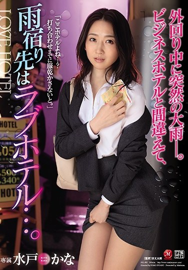 JUL-561 Caught Outside In A Rainstorm, We Accidentally Enter A Love Hotel Rather Than A Business Hotel… Kana Mito