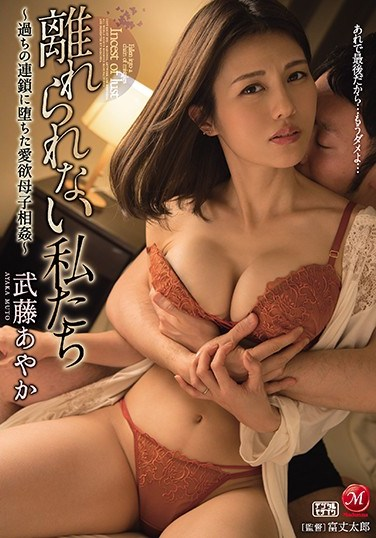 JUL-572 We're Inseparable – Lusty Stepmother/Stepson Bound By Their Mistakes – Ayaka Muto