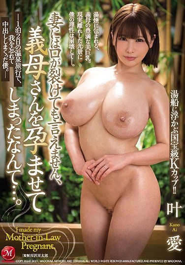 JUL-574 I'll Never Tell My Wife About How I Knocked Up My Mother-In-Law… I Threw Caution To The Wind Out Of Lust And Had Creampie Sex On Our One-Night, Two-Day Hot Spring Vacation. Ai Kano