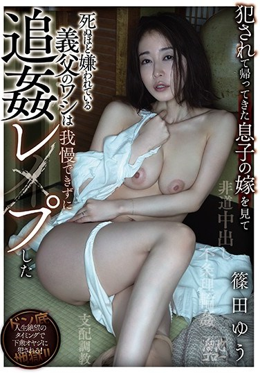 MEYD-677 A Son's Wife Just Can't Resist Her Father-In-Law's Seduction – She Acts Like She Doesn't Want It, But She Keeps Cumming For More Yu Shinoda