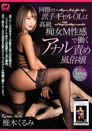 MGMQ-073 My Colleague's Flashy OL Gal Is A High Grade Masochistic Nympho Who Works As A High-class Anal Prostitute – Kurumi Shiiki