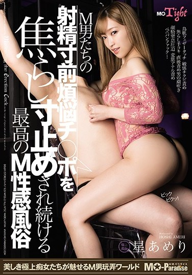 MOPT-007 The Best Prostitute, Who Turns Masochistic Men Crazy By Bringing Them To The Edge Of Climax And Then Repeatedly Making THem Pull Out – Ameri Hoshi