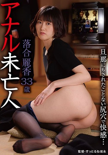 NYL-005 Anal Widow Feeling Pleasure From Her Asshole That Her Husband Never Got To Fuck… Reika Ochiai 33 Years Old