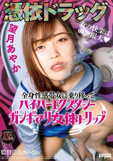 OMHD-007 Possessed And Entranced I Possessed The Body Of A Woman With A Full Body Erogenous Zone, And Experienced A Hyper Ecstatic Hard-Fucking Female Orgasmic Trip Ayaka Mochizuki