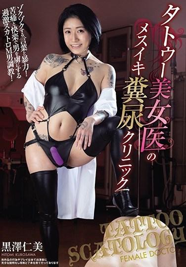 OPUD-336 The Beautiful Tattooed Female Doctor's Cum-Like-A-Woman Excrement Clinic Hitomi Kurosawa