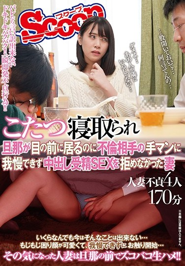 SCPX-425 Cheating Under The Electric Heater Blanket – Faithless Wife Gets Fingered By Her Lover While Her Husband Watches, Which Leads To Creampie Sex