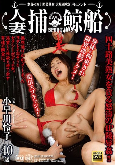 SGM-051 Married Woman Whaling Ship Beautiful Forty Something Cougars In Swimsuits Lots And Lots Of Squirting Documentary Reiko Kobayakawa