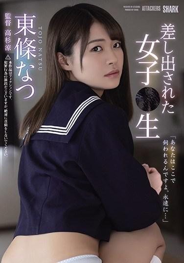 SHKD-943 Served Up S********l Natsu Tojo