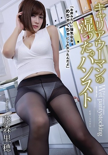 SHKD-945 A Career Woman's Steamy Pantyhose Rie Fujimoto