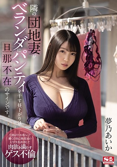 SSIS-064 When The Housewife Next Door Hangs Her Panties Up To Dry On The Balcony During The Day It Means Her Husband's Not Home Aika Yumeno