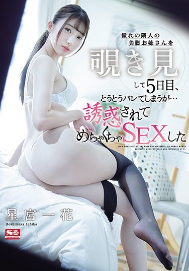 SSIS-066 I Was Peeping On My Neighbor, An Elder Sister Type With Beautiful Legs With Whom I Was Infatuated, And On The 5th Day, She Finally Caught Me In The Act … So She Lured Me To Temptation And Fucked My Brains Out Ichika Hoshimiya
