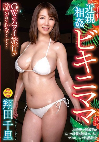 VENX-036 Step Family Fun Step Mom In A Bikini She Won't Give Up On Her Dream To Go To Hawaii For Vacation… Chisato Shoda