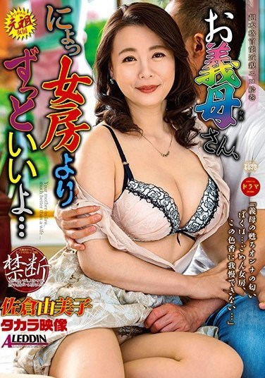 SPRD-1422 My Mother-In-Law's Much Hotter Than My Wife… Yumiko Sakura