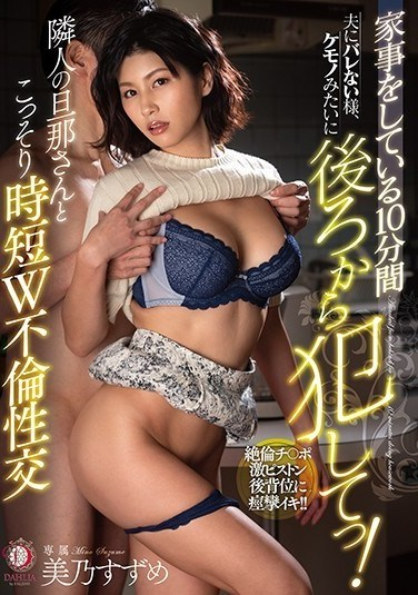 DLDSS-010 While She Does Housework For 10 Minutes, He'll Creep Up From Behind And Fuck Her Like A Beast, And Her Husband Will Never Find Out! I'm Committing Secret Short-Time Adultery With My Neighbor Suzume Mino