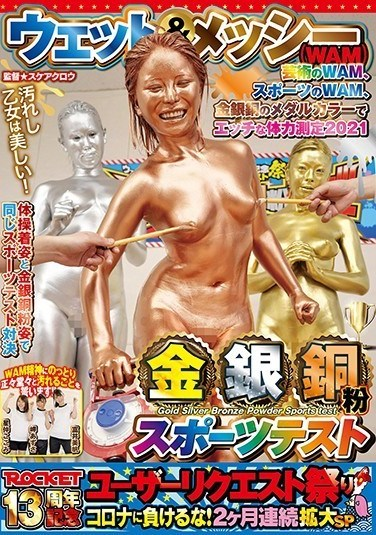 RCTD-406 Wet & Messy (WAM) Gold, Silver And Copper Powder Sports Test