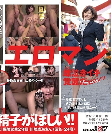 SDTH-007 She's Got A Boyfriend Now, But This G-Cup Slut Still Wants To Star In Her 2nd Porno. 2-Year Insurance Saleswoman Working In Koto, Tokyo, Miss Narumi Kawabata (Pseudonym, Age 24) – Sex With 6 Dicks Until The Last Train (6 Hours, 42 Minutes) 10 Creampie Loads In Total