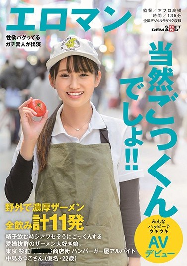 SDTH-008 A Girl Who Loves Semen And Is Very Charming When She Drinks Sperm. A Total Of 11 Thick Semen Drinks Outdoors Tokyo Suginami ■■ Shopping Street Hamburger Shop Part-time Job Atsuko Nakajima (pseudonym, 22 Years Old) Everyone Is Happy ♪ Exciting AV Debut