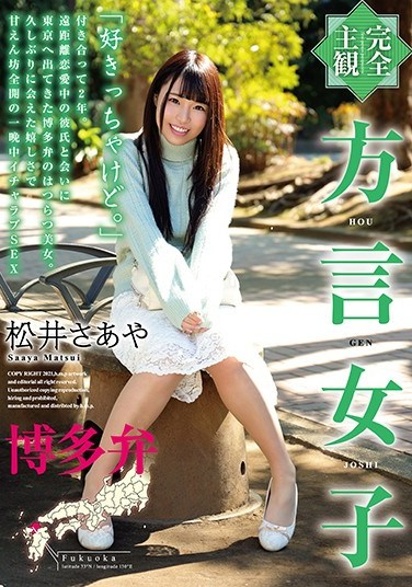 HODV-21582 (Complete POV) Girl With An Accent Hakata Dialect Saaya Matsui