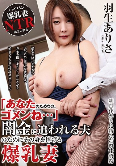 """AQSH-070 """"I'm Doing This For You, I'm Sorry…"""" Big Titty Wife Gives Away Her Body To Pay Her Husband's Loans Arisa Hanyu"""