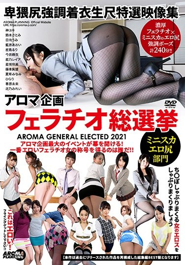 ARM-991 Aroma Variety Blowjob General Election – Miniskirt Erotic Ass Section